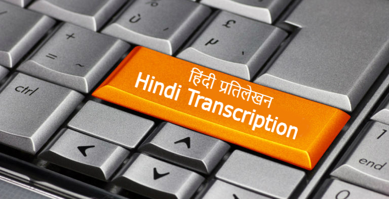 Why Hindi transcription used equally in business and entertainment?